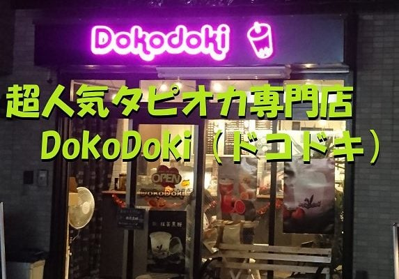 DokoDoki(ドコドキ)|新小岩人気のタピオカ専門店 超ウマ!