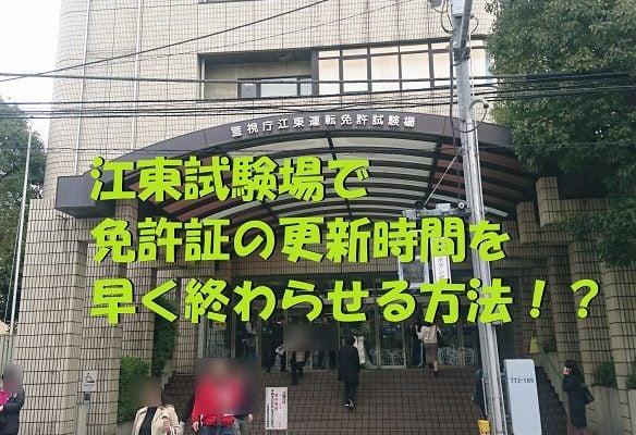 江東試験場で免許の更新時間はどのくらい?|日曜日でも早く終わらせる!