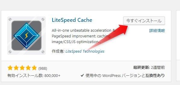 LiteSpeed Cache インストールする
