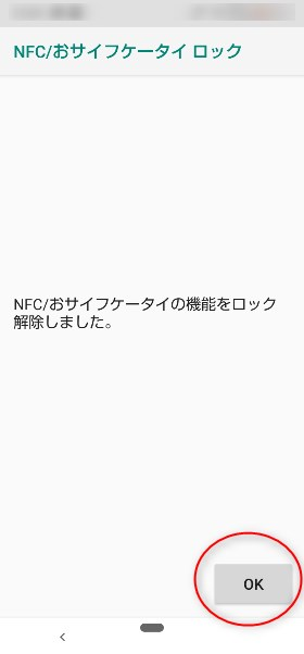 NFCのロックが解除