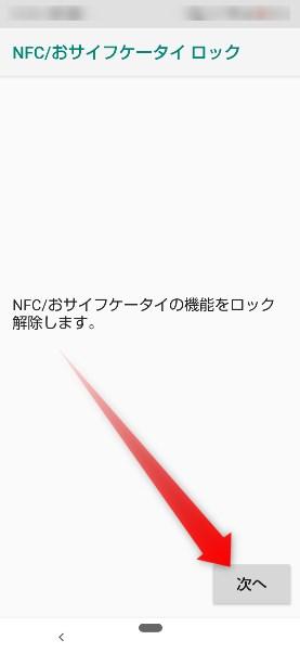 NFC おサイフケータイの機能をロック解除します