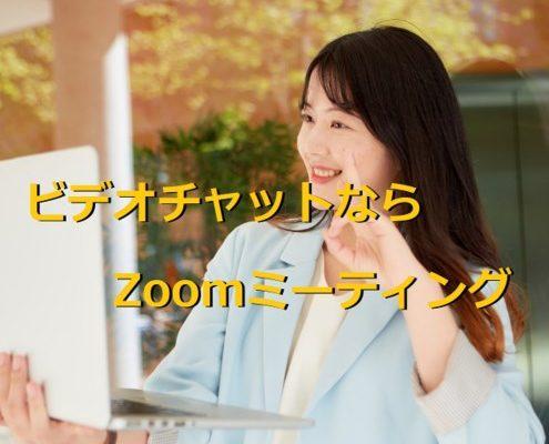 無料Zoomミーティングでクライアントを招待して鬼サポート!