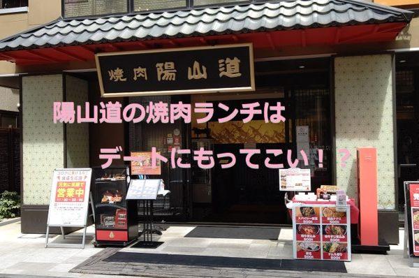 焼肉陽山道(やんさんどう)|上野駅前店のランチを食べてきました♪