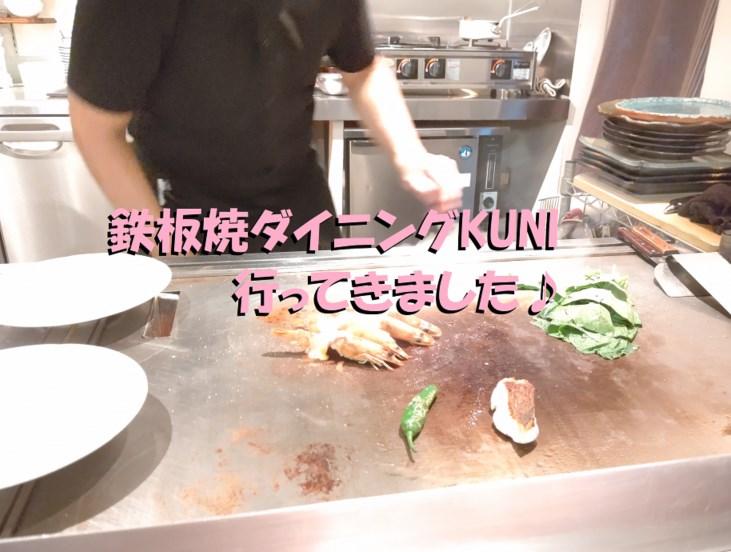 鉄板焼ダイニングKUNI