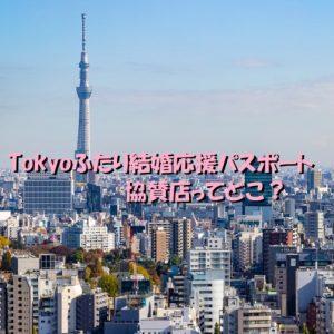 Tokyoふたり結婚応援パスポート|協賛店ってどこなの?